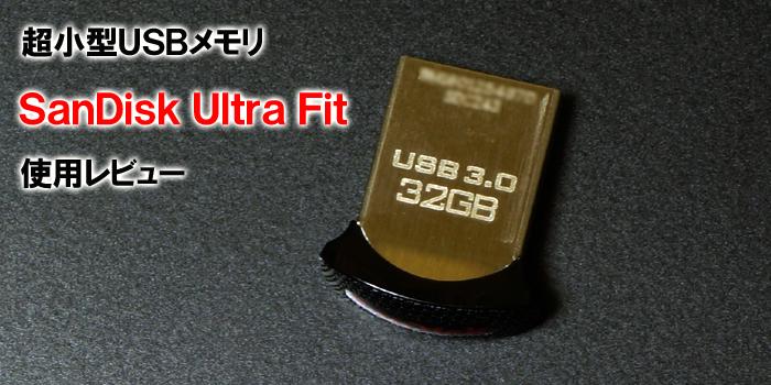 サンディスク超小型USBメモリ・SanDisk Ultra Fit使用レビュー