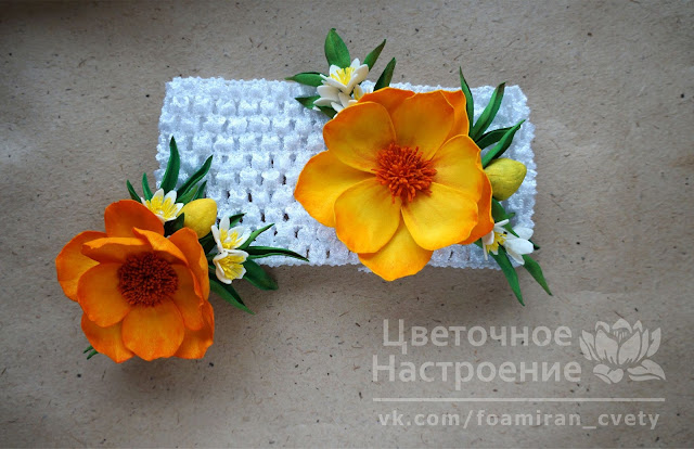 цветы лимона из фоамирана