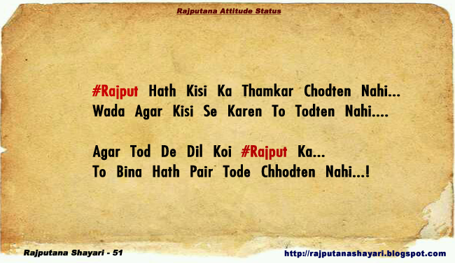 quotes on rajputs wallpaper - photo #28