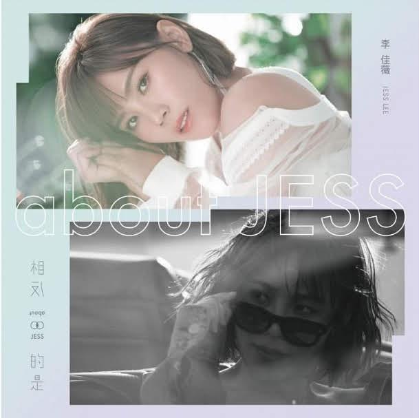 李佳薇2018新專輯