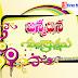 Telugu Birthday Images In HD Telugu Images