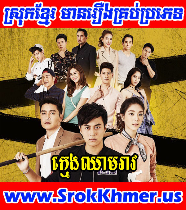 Khmeng Chheam Reav 29 END | Khmer Movie | Movie Khmer | Thai Drama