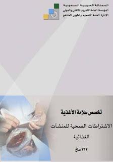 اشتراطات صحية للمنشآت الغذائية نظري pdf