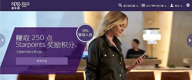 SPG喜達屋使用移動入住Mobile Check-In 即可獲得250點Starpoints點數,價值約5.69USD