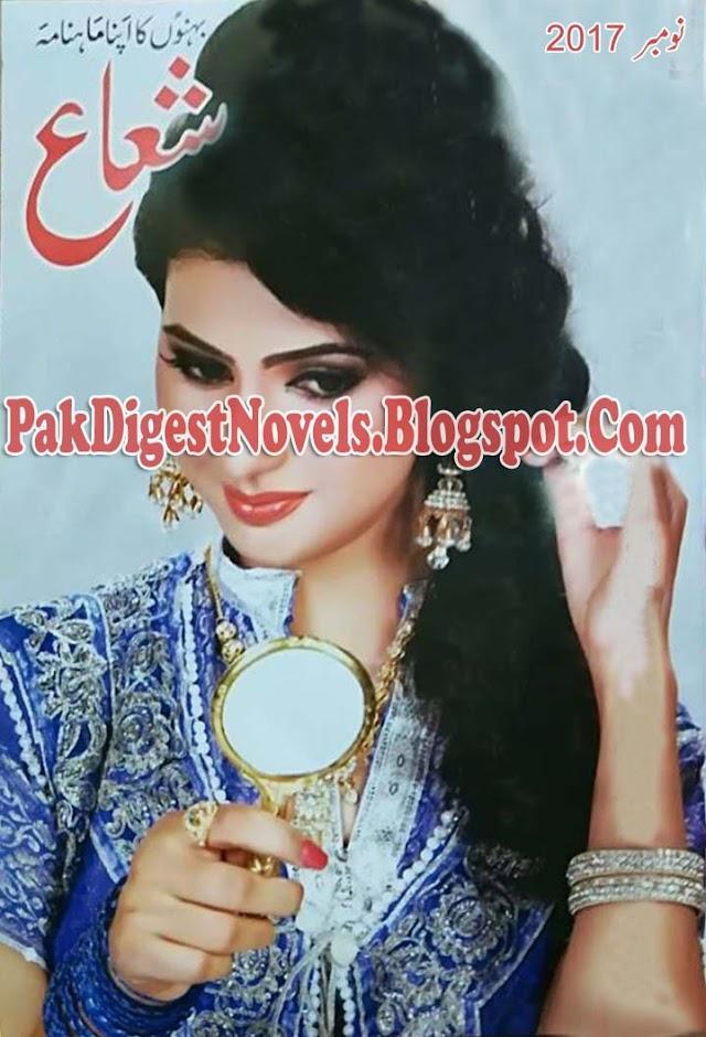 Shuaa Digest November 2017 Pdf Free Download