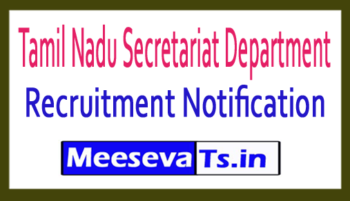 Tamil Nadu Secretariat Department Recruitment
