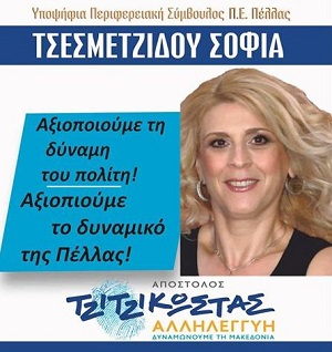tsesmetzidou