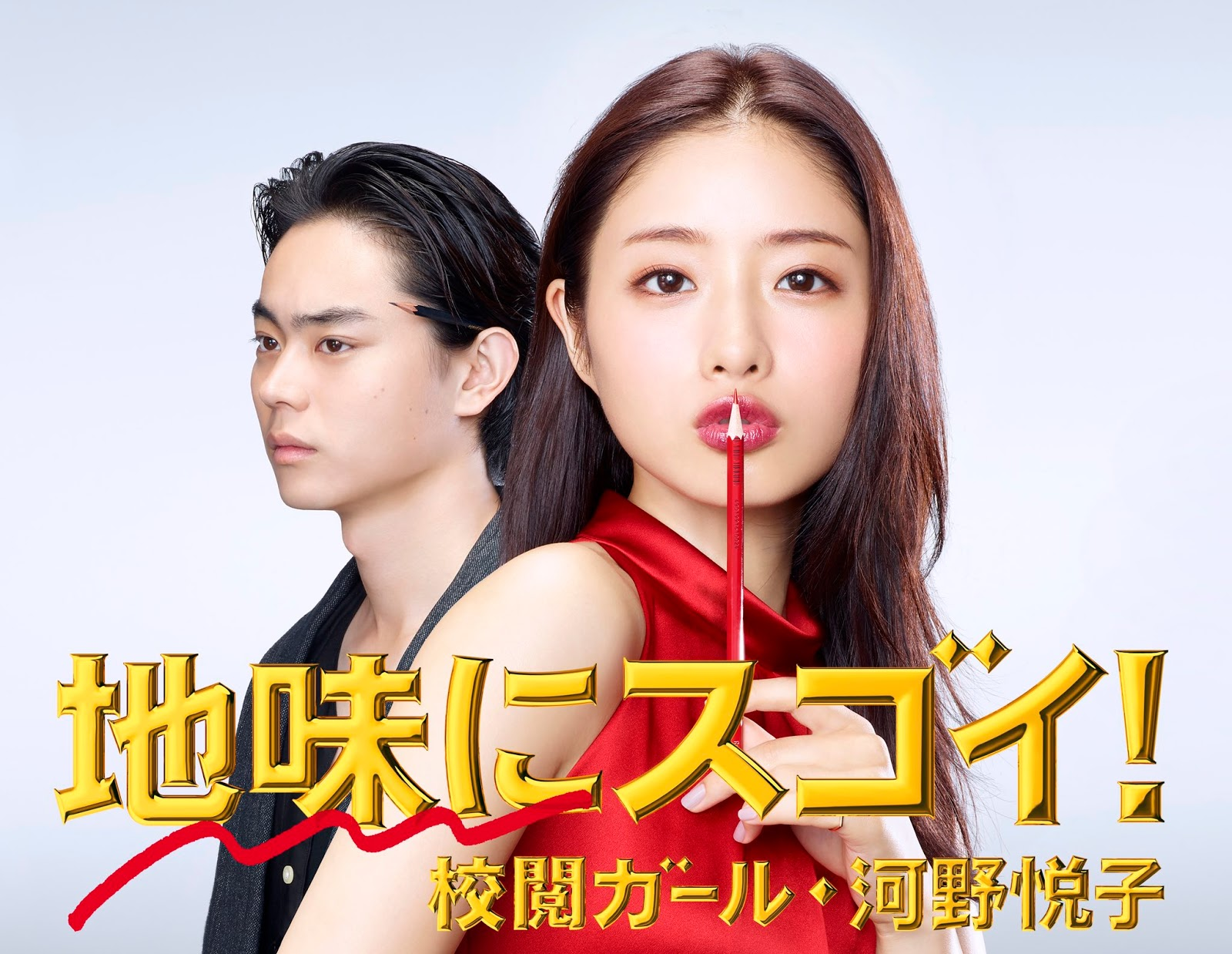 satomi ishihara new drama to watch japan