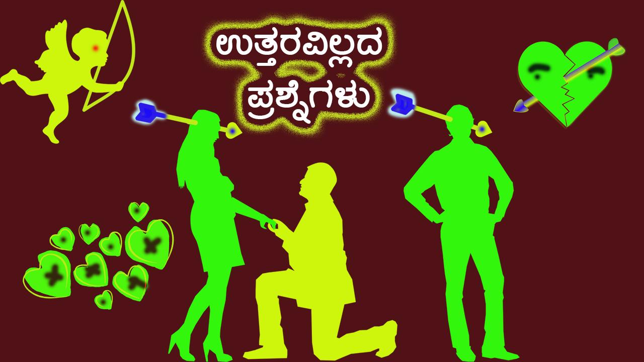 ಉತ್ತರವಿಲ್ಲದ ಪ್ರಶ್ನೆಗಳು : Kannada Quotes