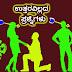 ಉತ್ತರವಿಲ್ಲದ ಪ್ರಶ್ನೆಗಳು - Unanswered Questions -  Kannada Quotes