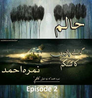 Halim by Nimra Ahmed Episode 2