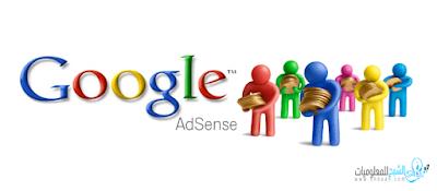 دون الحاجة الى امتلاك قناة على اليوتيوب يمكنك الربح من حسابك فى جوجل أدسنس