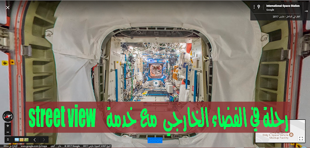 الان جوجل تمكنك من اخد جولة في الفضاء الخارجي عبر خدمة street view جربها الان!