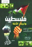 تحميل كتاب فلسطين واجبات امة