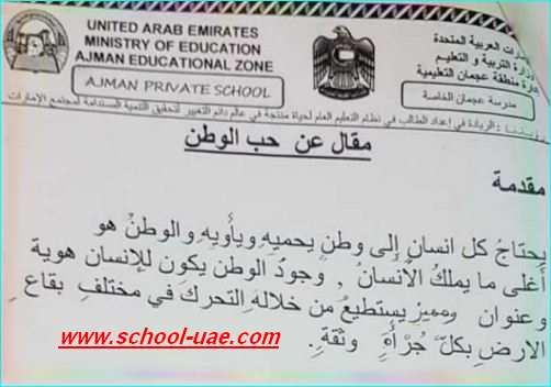 مواضيع كتابة لغة عربية مقترحة للصف الخامس الفصل الدراسي الأول مناهج الامارات