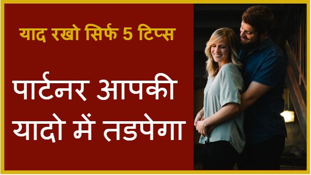 love tips and relationship tips ex partner back love tips in hindi