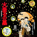 Grave of the Fireflies HD 720p Mediafire