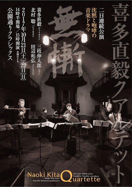喜多直毅クアルテット:喜多直毅(violin)北村聡(bandoneon)三枝伸太郎(piano)田辺和弘(contrabass)