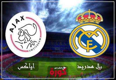 بث مباشر مباراة ريال مدريد وأياكس اليوم