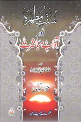 Sunnat e Mutahira Aur Aadabe Mubashrat, Urdu, Adult Book, Islamic Books,