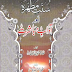 Sunnat e Mutahira Aur Aadabe Mubashrat by Allama Nasir ud Din Albani