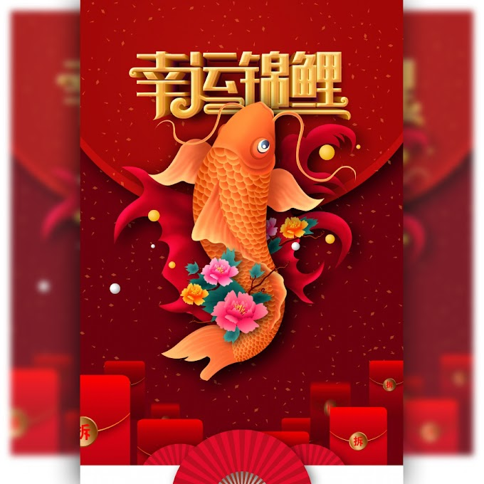 Lucky Koi PSD Advertising Poster free psd template file