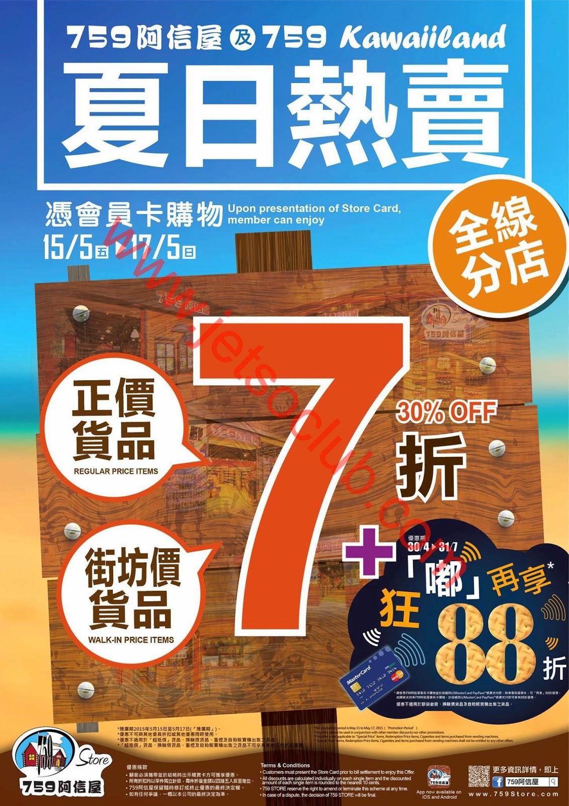 759 阿信屋 / 759 Kawaiiland:夏日熱賣 正價7折 街坊價7折(15-17/5) ( Jetso Club 著數俱樂部 )