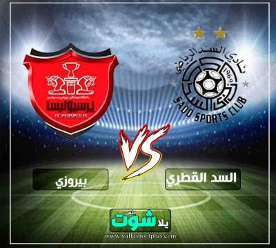 مشاهدة مباراة السد القطري وبيرسبوليس بث مباشر اليوم 12-3-2019 في دوري ابطال اسيا