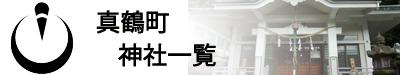 http://sagaminokuni.blogspot.jp/p/blog-page_58.html