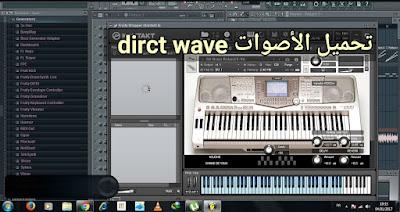 تحميل احسنالأصوات dirct wave التي تنافس اصوات الكونتاكت مجانا من هذا الموقع