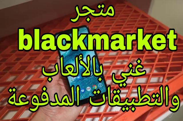 افضل متجر blackmarket لتحميل الألعاب والتطبيقات المدفوعة مجانا