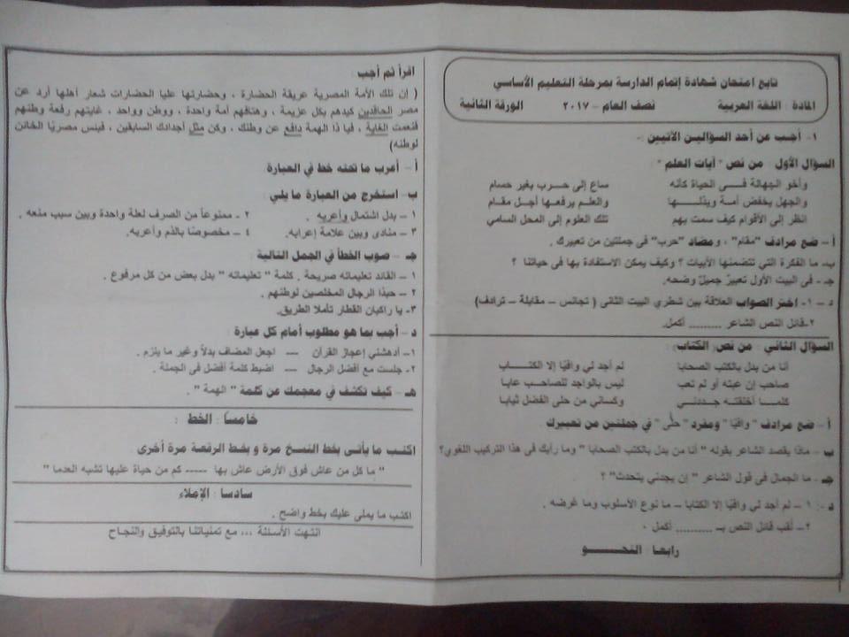 امتحان نصف العام الرسمى فى اللغة العربية محافظة المنوفية ,الصف الثالث الاعدادى 2017