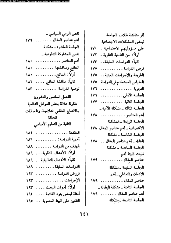تحميل كتاب مدارس علم النفس pdf