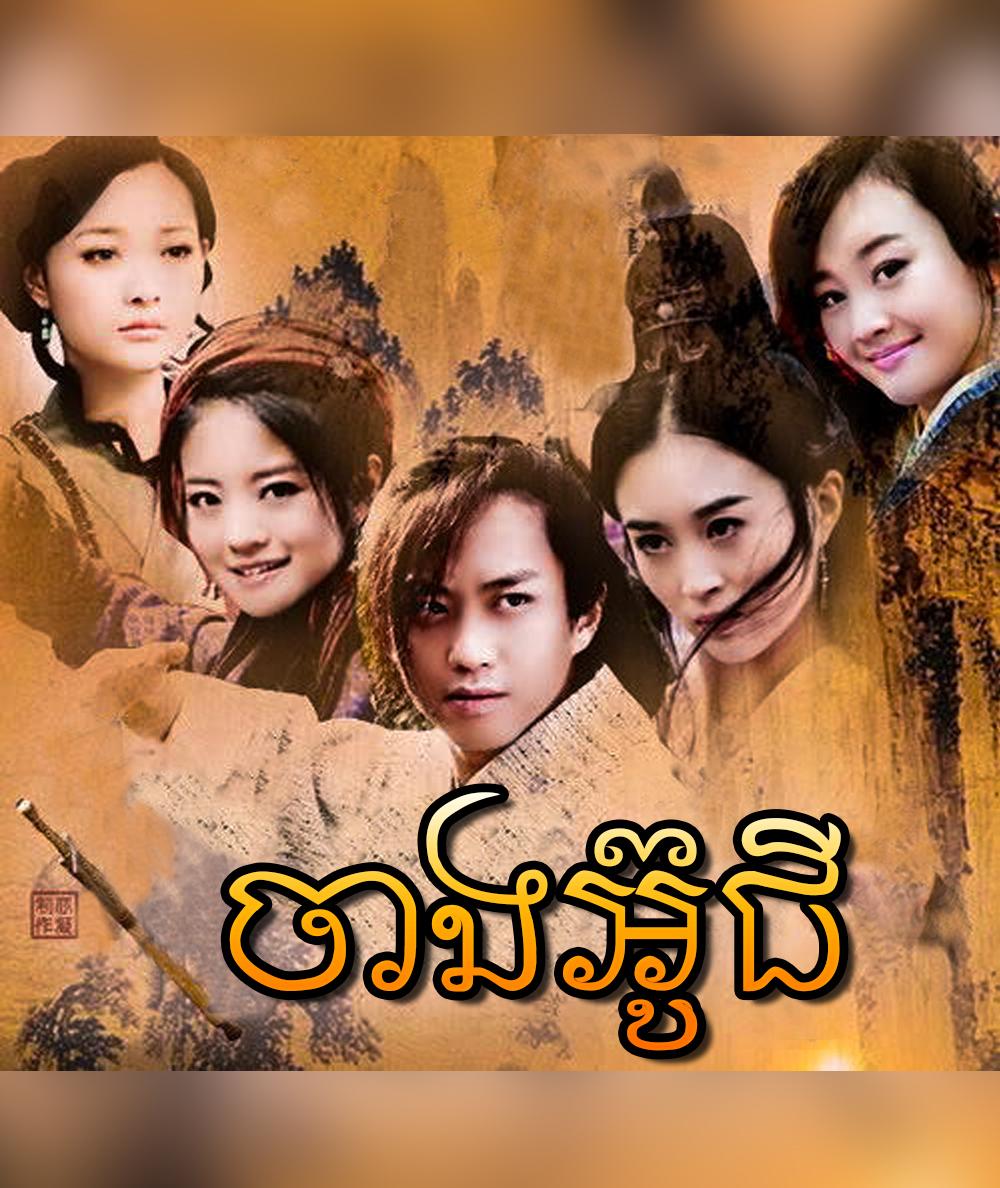 Heavenly Sword And Dragon Sabre 2009 Khmermovie Xyz