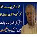 Nawaz Sharif Jail Me Kya Kaam Kar Rahe Hain  | Raaztv