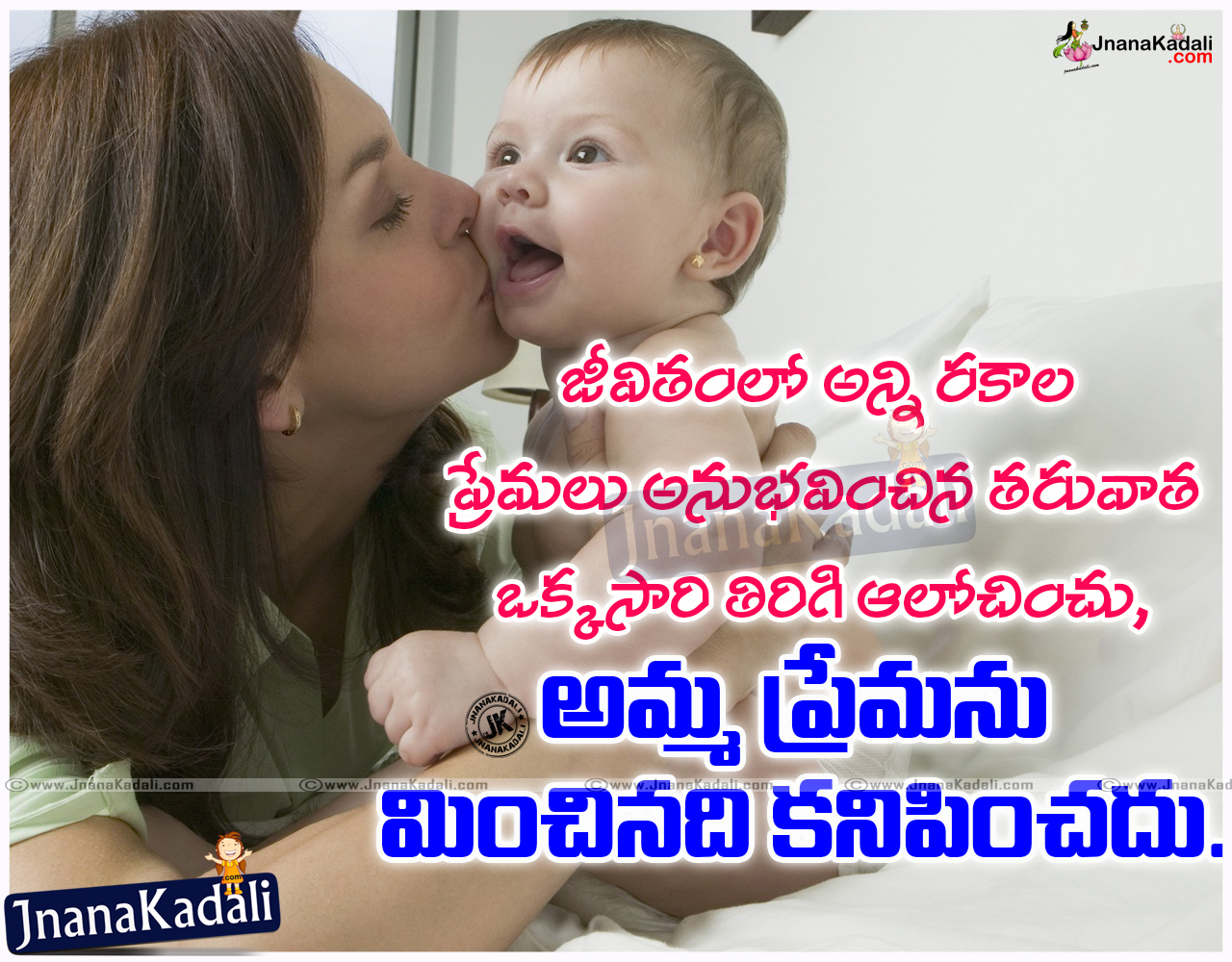 Mother Love Images With Quotes In Telugu Nemetasaufgegabeltinfo