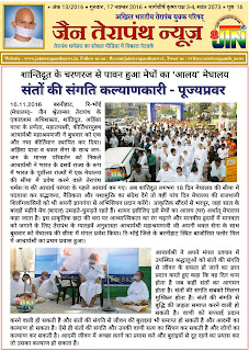 Jain Terapanth News Bulletin 13/16