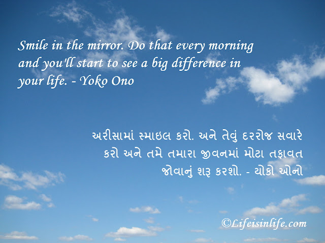 Motivational quotes Gujarati images- Smile in the mirror. Do that every morning and you'll start to see a big difference in your life. - Yoko Ono
