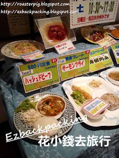 東京特式美食