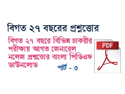 Previous 27 Years Competitive Exam Question With Answer PDF