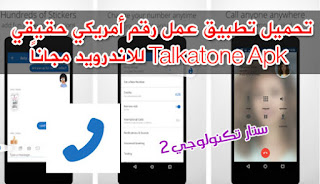 تحمیل تطبيق عمل رقم أمريكي Talkatone Apk للاندروید مجاناً