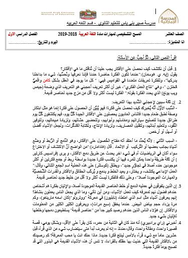 اختبار تشخيصي في اللغة العربية للصف العاشر