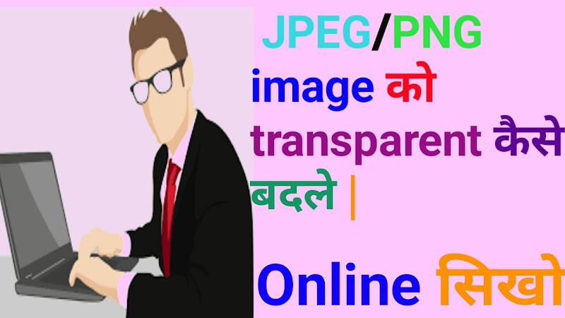 View Convert Jpg To Png Transparent Images