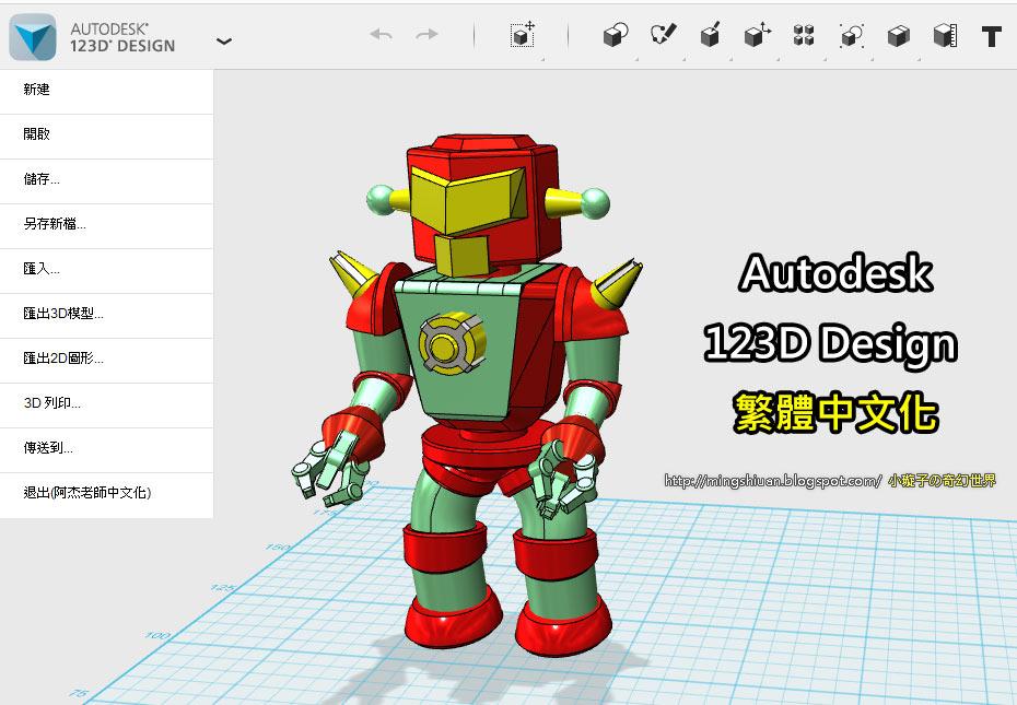 123D Design 繁中化