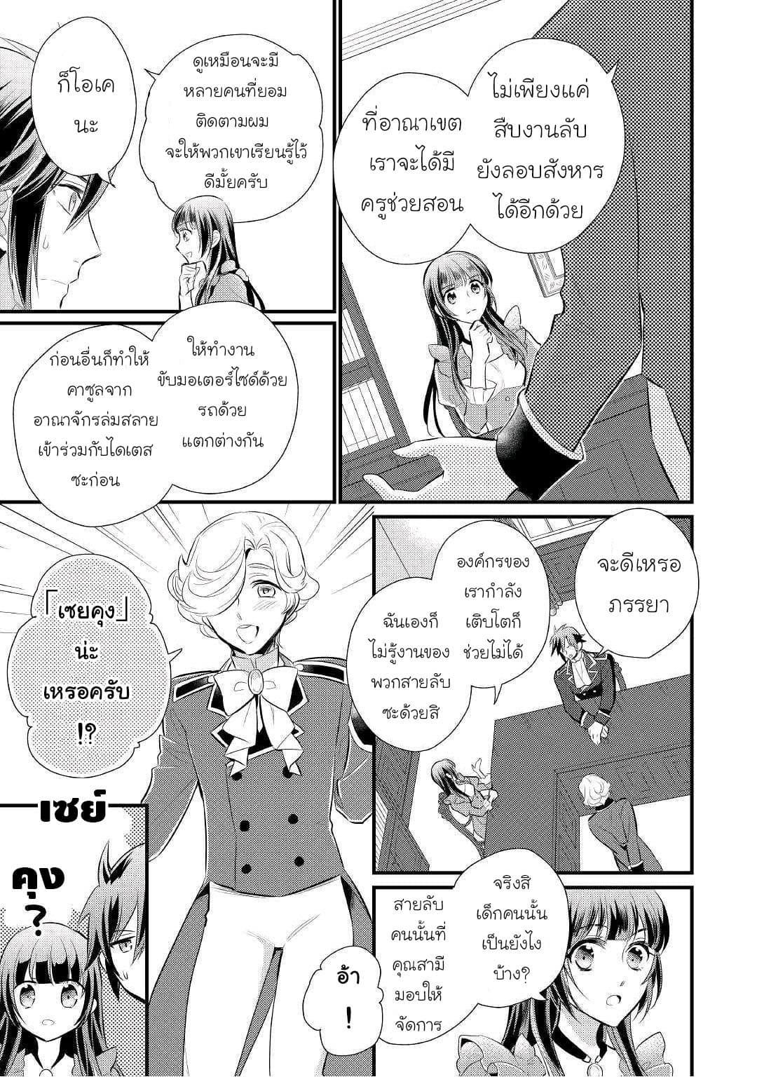 อ่านการ์ตูน Daites Ryou Koubouki ตอนที่ 13 หน้าที่ 14