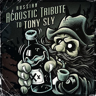 screaming fastcore v a russian acoustic tribute to tony sly 2013. Black Bedroom Furniture Sets. Home Design Ideas