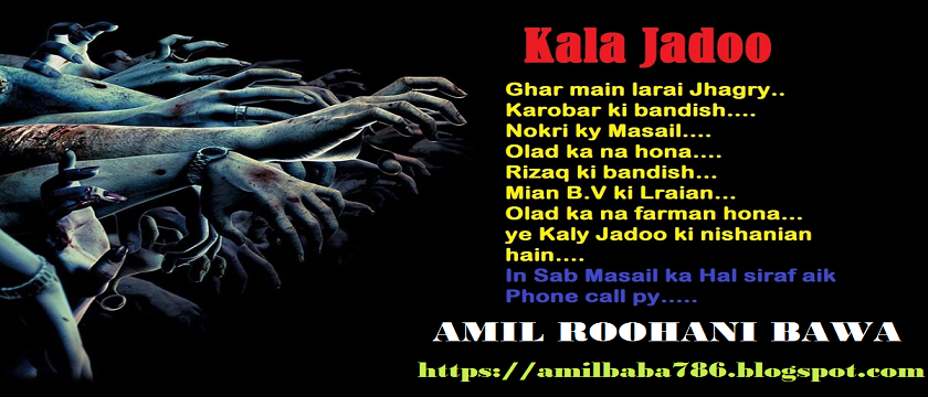 Kala Jadu Expert in pakistan, Black Magic Specialist in Pakistan, Amil Kala Jadoo, Amil Baba Ji, husband wife Love problem solution, get your love back
