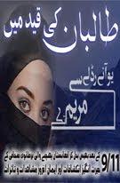 Taliban Ki Qaid Mein By Mariam British Journalist Story