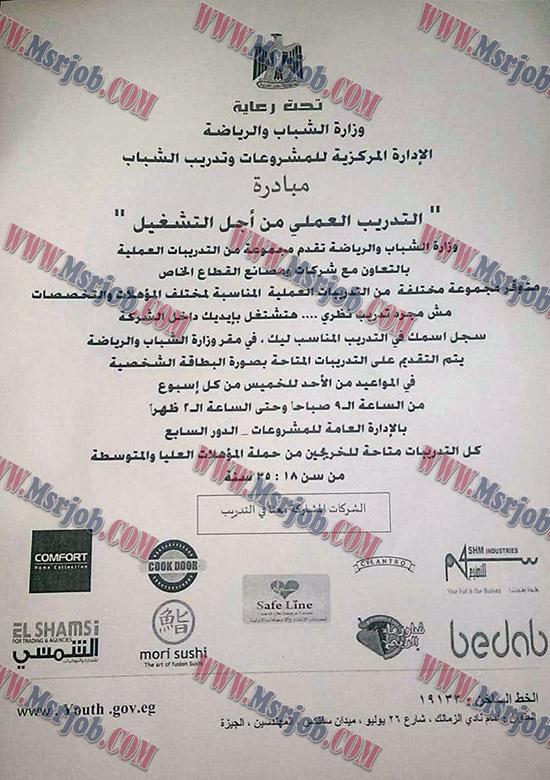 """وزارة الشباب والرياضة تنظم مبادرة """" التدريب العملي من أجل التشغيل """" 2018"""