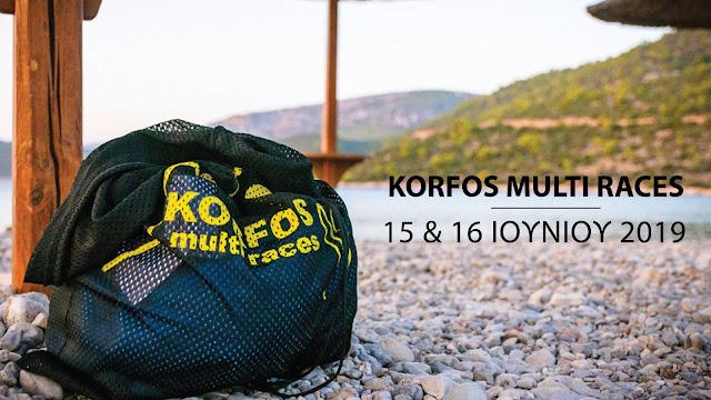 «KORFOS MULTI RACES» 15 και 16 Ιουνίου 2019 (εγγραφές)